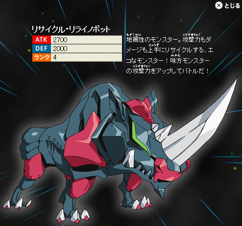 File:RecycleRhinobot-JP-ZX-NC.png