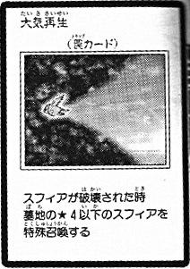 File:AtmosphericRegeneration-JP-Manga-GX.jpg