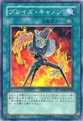 BlazeAccelerator-FOTB-JP-C