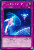 DimensionGate-CBLZ-JP-C
