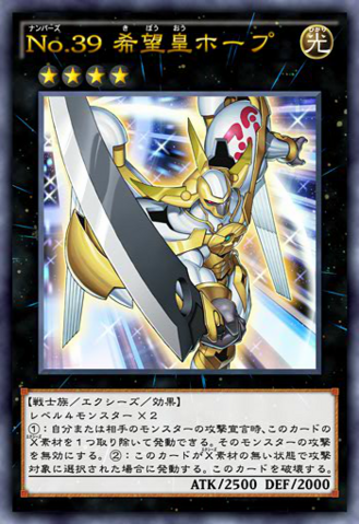 File:Number39Utopia-JP-Anime-AV.png
