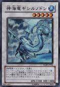 SeaDragonLordGishilnodon-RGBT-JP-SR
