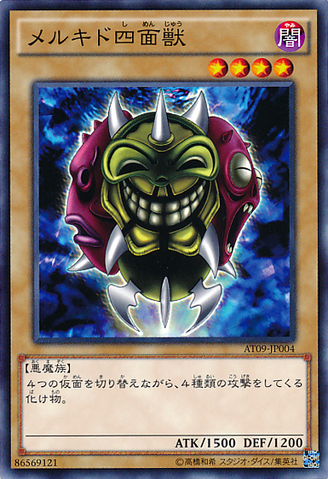 File:MelchidtheFourFaceBeast-AT09-JP-C.png