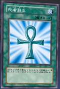 MonsterReborn-JP-Anime-DM-2