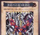 Blue-Eyes White Dragon's 3-Body Connection