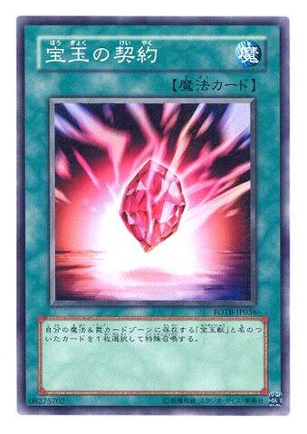 File:CrystalPromise-FOTB-JP-C.jpg