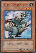 DragonManipulatorr-BE2-JP-C