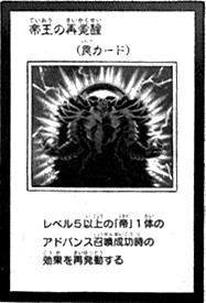 File:EmeprorsReawakening-JP-Manga-AV.png