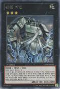 GiantSoldierofSteel-EXP6-KR-R-1E
