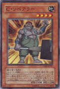 IronChainRepairman-CSOC-JP-C