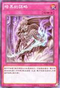 DarkScheme-SD21-TC-C