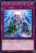 PendulumHole-SD31-JP-C