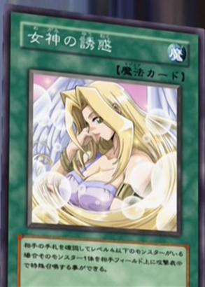 File:TemptationoftheGoddess-JP-Anime-GX.png