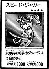 File:SpeedJaguar-JP-Manga-R.png