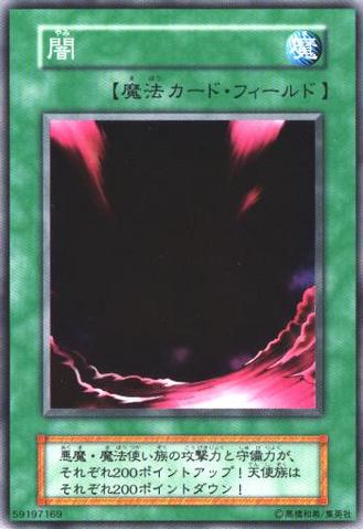 File:Yami-E-JP-C.png