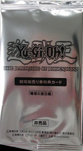 Yu-Gi-Oh! The Dark Side of Dimensions Advance Ticket promotional card