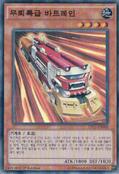 RuffianRailcar-CPL1-KR-SR-1E