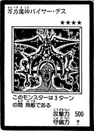 File:ViserDes-JP-Manga-DM.png