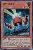 CardTrooper-DS14-KR-UR-1E