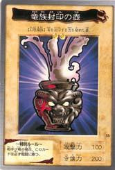 File:DragonCaptureJarBAN1-JP-C.jpg
