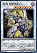 EnlightenmentPaladin-SD31-JP-C