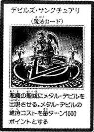 File:FiendsSanctuary-JP-Manga-R.jpg