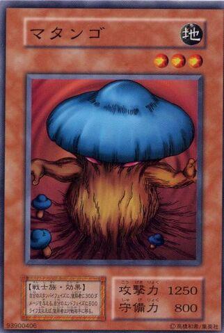 File:MushroomMan2-V7-JP-C.jpg