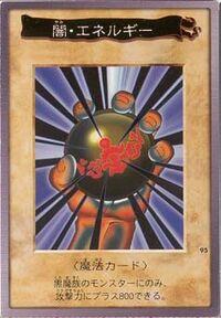 DarkEnergyBAN1-JP-C
