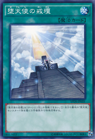 File:DarklordContact-SPDS-JP-C.png