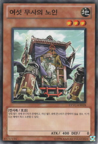File:ElderoftheSixSamurai-EXVC-KR-C-UE.png