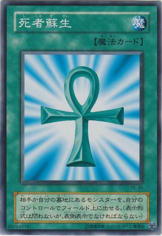 File:MonsterReborn-PE-JP-C.png