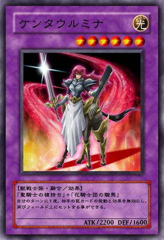 File:CentaurMina-JP-Anime-5D.png