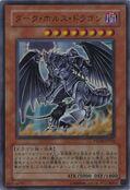 DarkHorus-PTDN-JP-UR