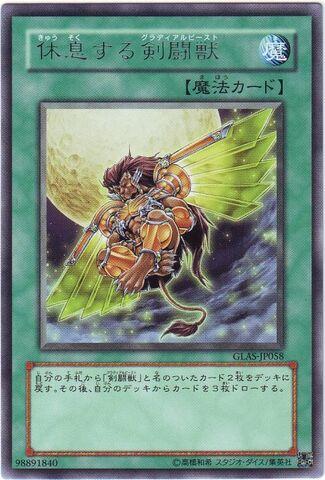 File:GladiatorBeastsRespite-GLAS-JP-R.jpg