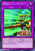 SpaceDragster-EP17-JP-OP