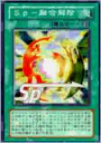 File:SpeedSpellDeFusion-WC10-JP-VG.jpg