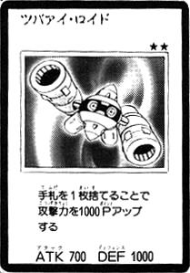 File:Zweiroid-JP-Manga-GX.jpg