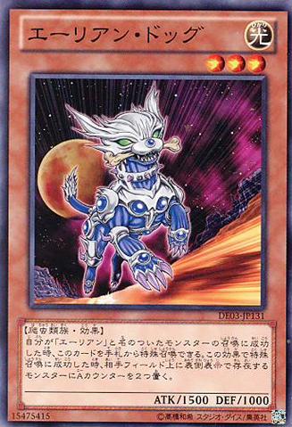 File:AlienDog-DE03-JP-C.png