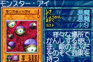 MonsterEye-GB8-JP-VG
