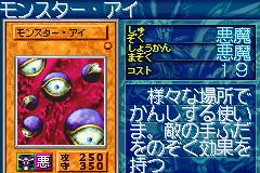 File:MonsterEye-GB8-JP-VG.png