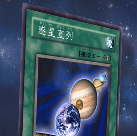 File:PlanetAlignment-JP-Anime-GX.png