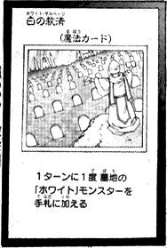 File:WhiteSalvation-JP-Manga-AV.png
