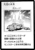 DescendantsoftheDead-JP-Manga-GX