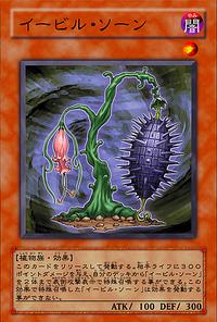 EvilThorn-JP-Anime-5D