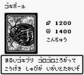 Gokibore-DM1-JP-VG.png