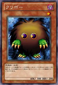 Kuriboh-JP-Anime-ZX