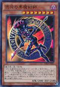 DarkMagicianofChaos-DP17-JP-SR
