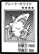 GreatWhite-JP-Manga-DM