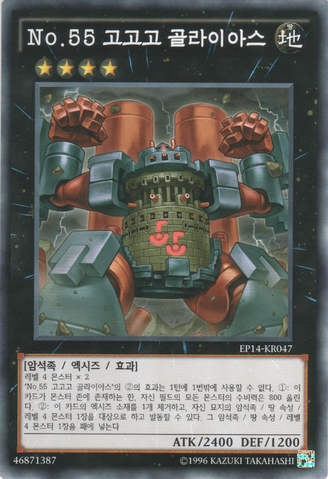 File:Number55GogogoGoliath-EP14-KR-C-UE.png