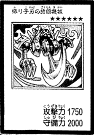 File:PendulumMachine-JP-Manga-DM.png
